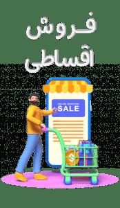 فروش اقساطی